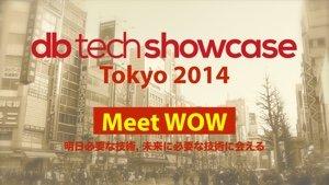 db tech showcase tokyo 2014